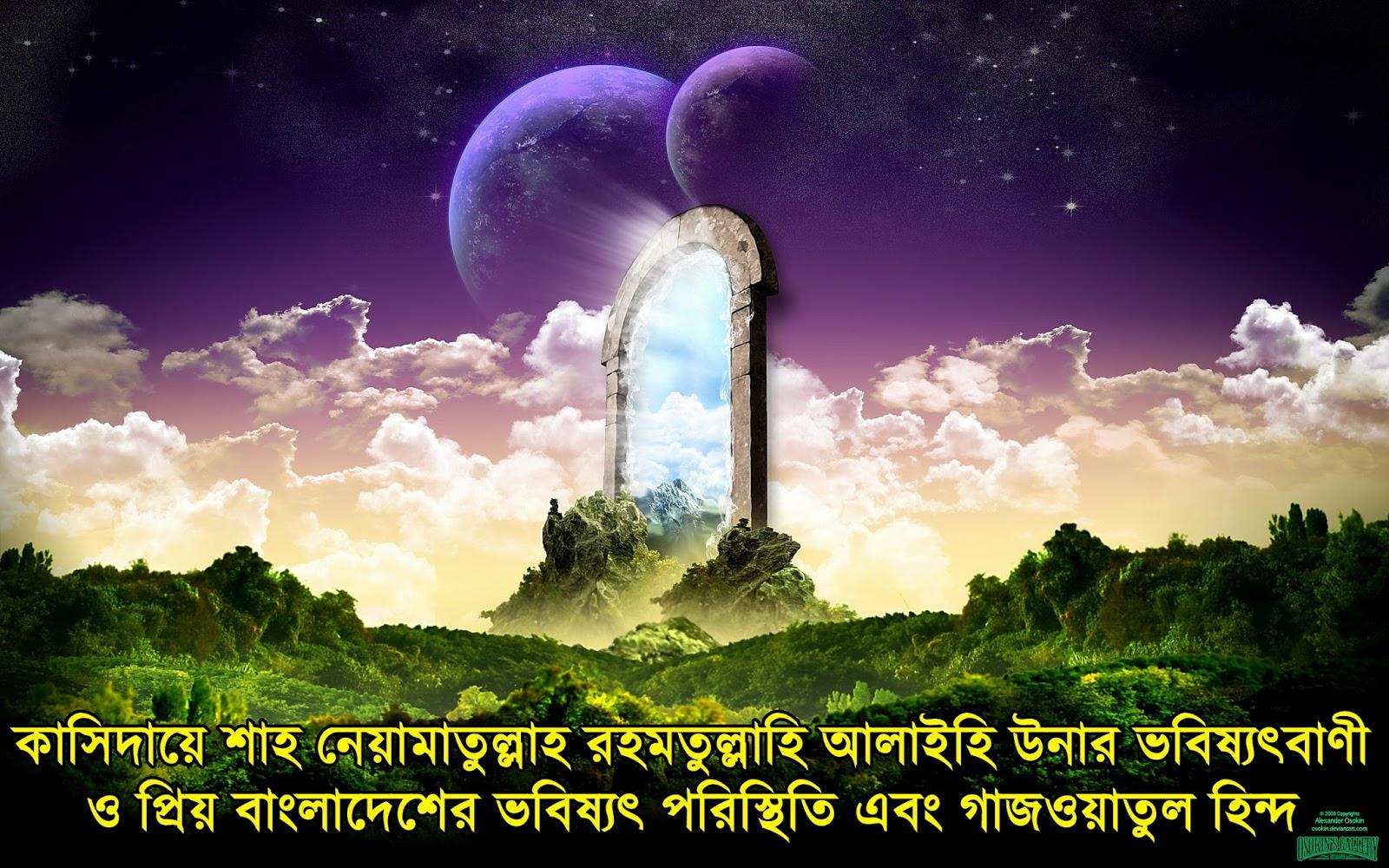 কাসিদায়ে শাহ নেয়ামতুল্লাহ pdf