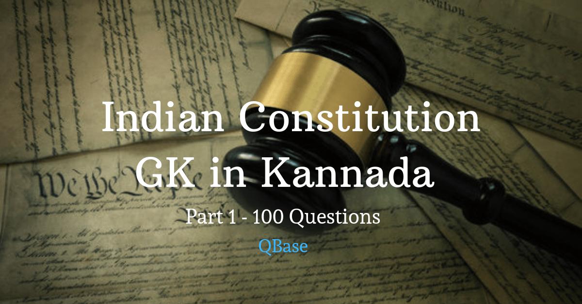 Indian Constitution GK in Kannada