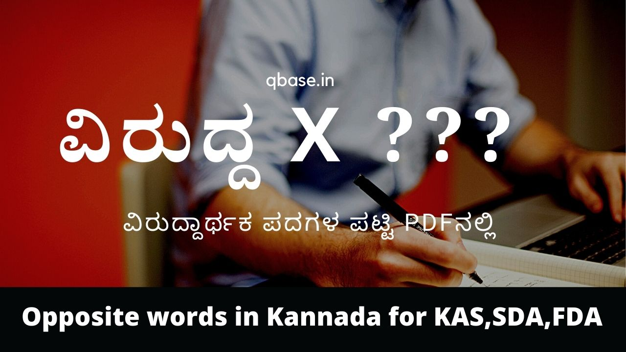 opposite words in kannada PDF