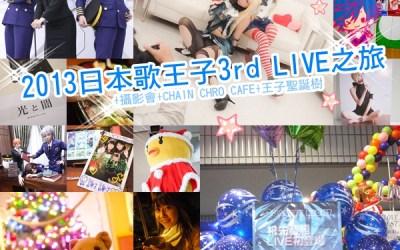2013日本歌王子3rd LIVE之旅