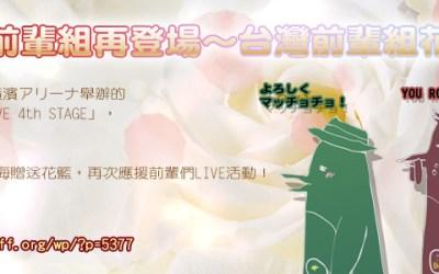 うたプリ4th LIVE前輩組再登場~台灣前輩組花籃應援企劃