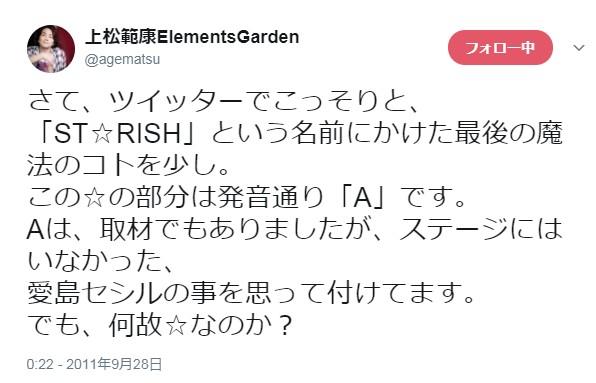 ST☆RISH的意義