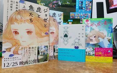 《喬瑟與虎與魚群動畫版》日文作入手&漫畫開箱