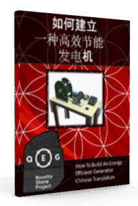 qeg-ebook-chinese