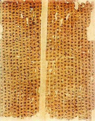 Mawangdui Boshu manuscritos en seda de Mawangdui.