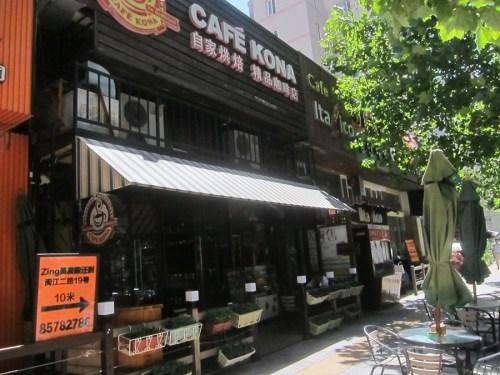 Coffee street Qingdao h