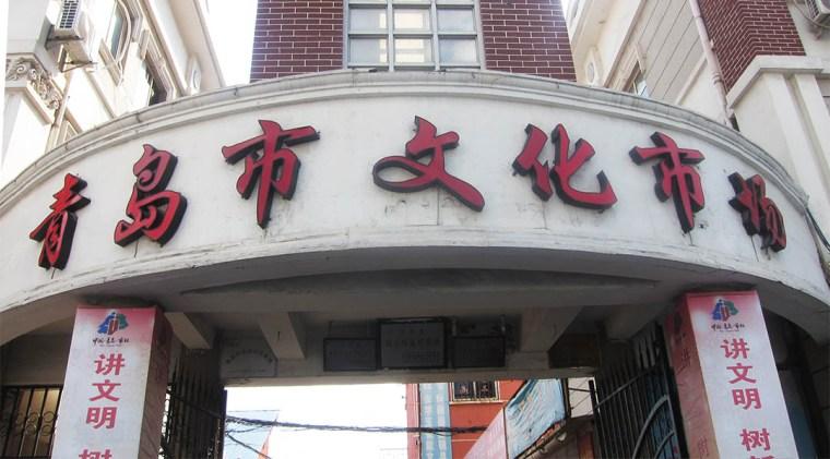 Art Area Culture Street Qingdao Expat China