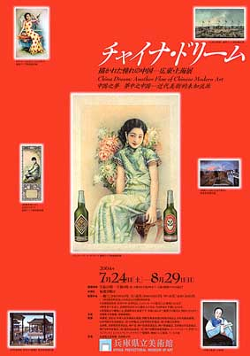 チャイナ・ドリーム 描かれた憧れの中国―広東・上海 チラシ@兵庫県立美術館