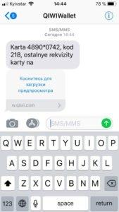 Посмотреть номер карты Киви через высланное СМС