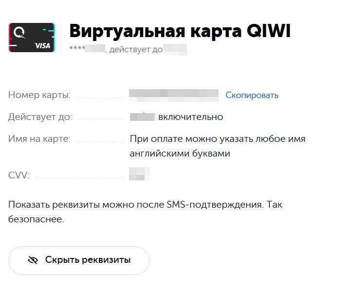 Как узнать номер карты QIWI Кошелька - реквизиты карты