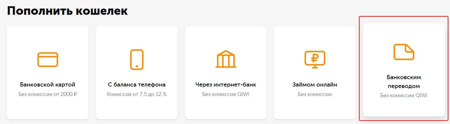 Как узнать номер счета QIWI Кошелька - пополнение банковским переводом
