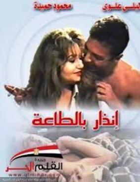 بالفيديو:شاهدت لكم فيلم (إنذار بالطاعة) قصة حب غير عادية(رؤية لــ رجب عبد العزيز)