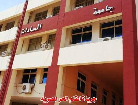 بالمستندات:نواصل كشف الفساد في الجامعات(إهدار المال العام بـ جامعة مدينة السادات)