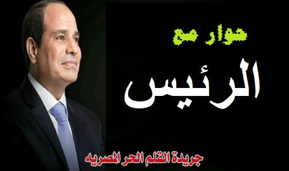 رجب عبد العزيز يحاور الرئيس (أجرأ حوار مع السيسي)