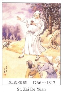 St. Zai De Yuan