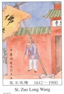 St. Zuo Long Wang