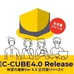 EC-CUBE4で起こった不思議な現象