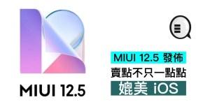 小米MIUI 12.5发行,不仅是一个小卖点,而且与iOS相当