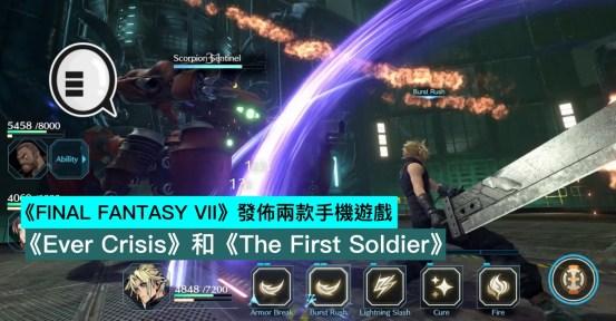 《最终幻想VII》发行了两个手机游戏《 Ever Crisis》和《 The First Soldier》。