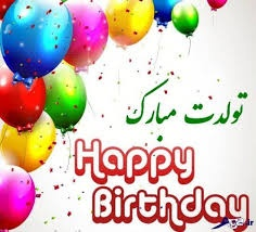 How To Say Happy Birthday In Persian Quora