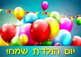 What Are Common Hebrew Phrases For A Birthday Quora