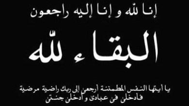 صورة انتقل  الى رحمة الله تعالى ساهر احمد عثامنة باقة الغربية