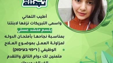 Photo of أطيب ألتهاني واسمى التبريكات نزفها لابنتنا بلسم منشد عسلي