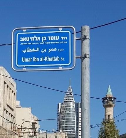 """صورة حيفا: تصويب لافتة """"شارع عمر بن الخطاب"""" في حي وادي الصليب"""