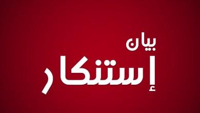 صورة استنكار إطلاق النار على مركبة د. بشير عثامنة