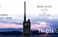 TH-D74 – Kenwood – APRS & D-STAR