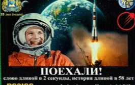 Two ISS SSTV events during July 29 – August 4