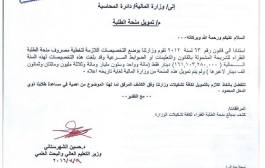 التعليم العالي تطالب وزارة المالية بصرف منحة الطلبة