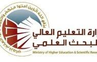التعليم العالي تعلن ضوابط الدراسات العليا وتحدد 2017/5/2 موعدا للتقديم