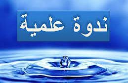 اعلان اقامة ندوة علمية في كلية الطب البيطري جامعة القادسية