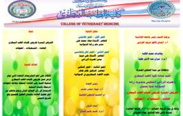 كلية الطب البيطري /جامعة القادسية تعقد ندوة عن القروض الميسرة لخريجي كليات الطب البيطري