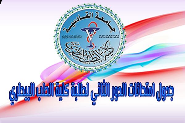 اعلان جدول امتحانات الدور الثاني 2016-2017 لطلبة كلية الطب البيطري