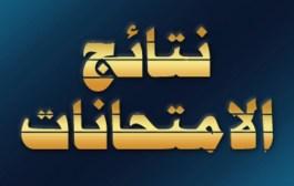 اعلان النتائج النهائية الدور الثاني للدراسة الاولية لطلبة كلية الطب البيطري جامعة القادسية