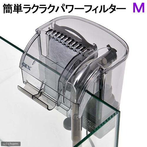 GEX 簡単ラクラクパワーフィルター M 水槽用外掛けフィルター ジェックス