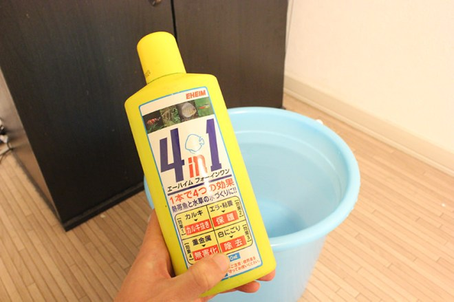 水質調整剤を入れる