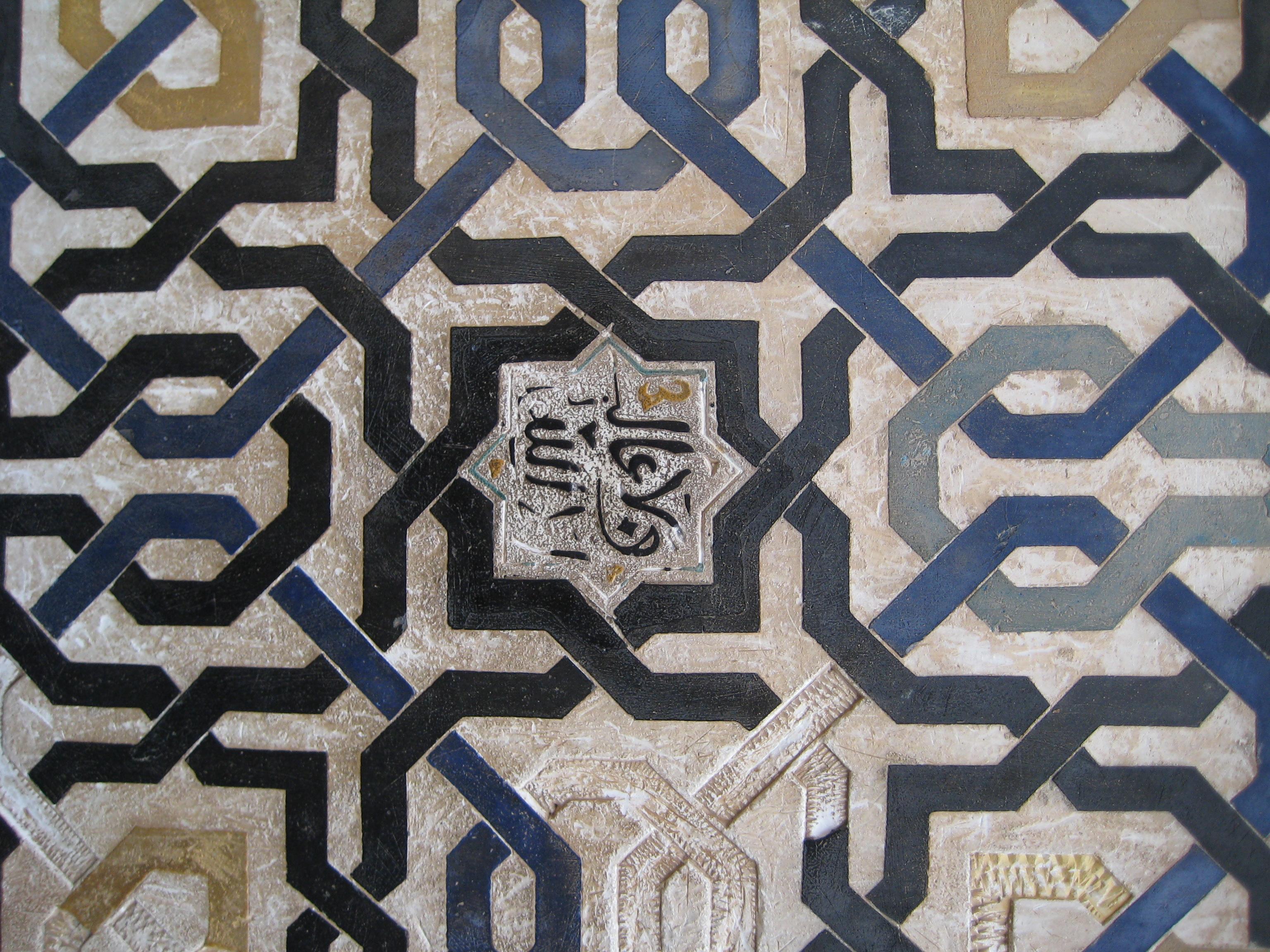 Detalle de La Alhambra (Granada)