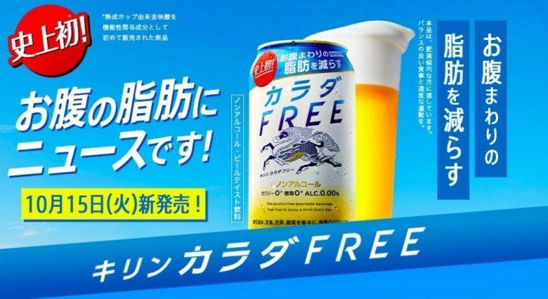 Kirin Body FREE