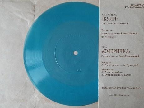 45 Tours Flexi URSS