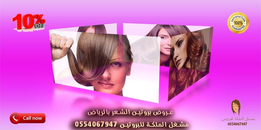 عروض بروتين الشعر بالرياض