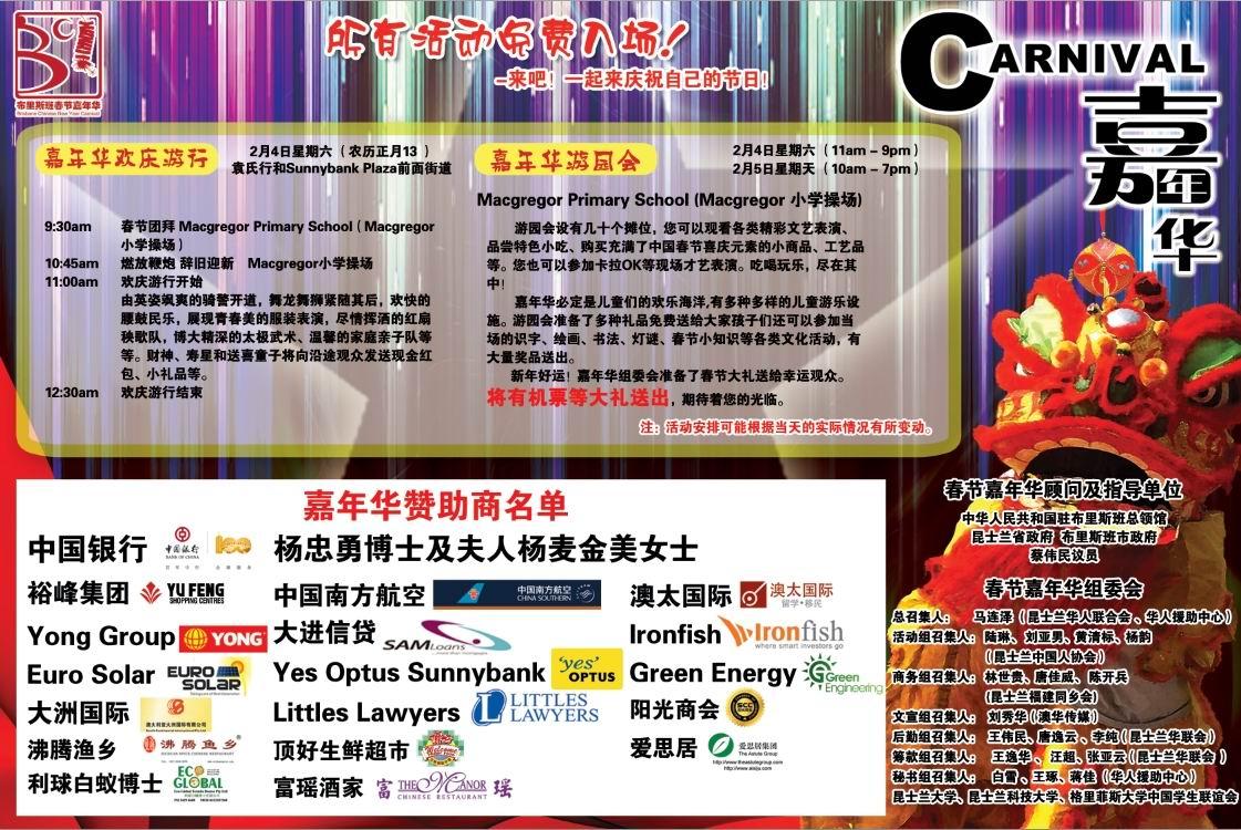 Brisbane Chinese New Year Carnival 2012