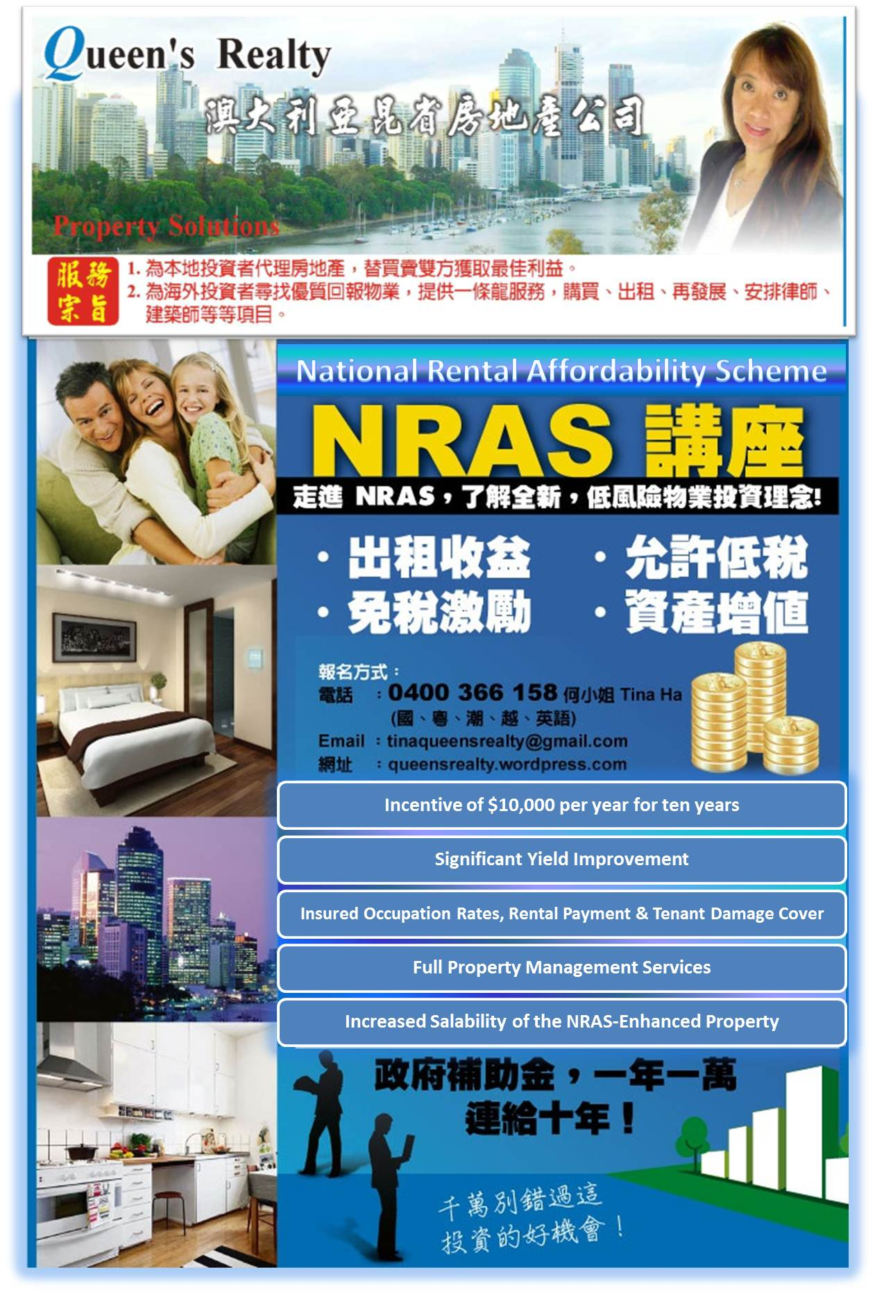 NRAS FOR SALE 國民租房補貼計劃出售