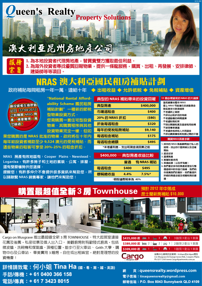 Queen's Realty NRAS 昆州房地產國民租房補貼計劃