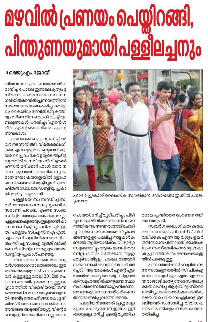 Keralakaumudi