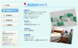 病院トップページデザイン