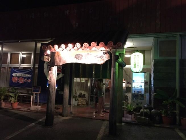 泡盛と沖縄料理の宮古島居酒屋 郷家(ごーや)さん