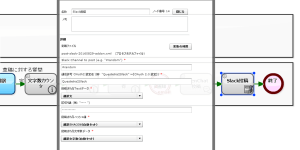 diagram-1110-automatic-task-service-task-addon-config-ja